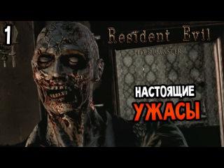 Resident Evil HD Remaster Прохождение На Русском 1 — НУЖНО?