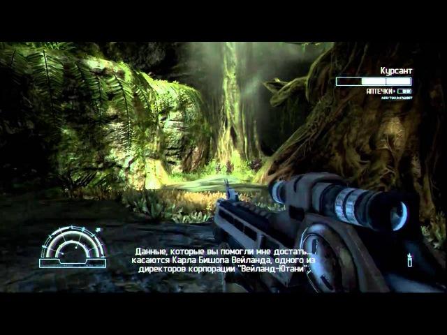 Прохождение Aliens vs Predator (живой коммент от alexander.plav) Ч. 5