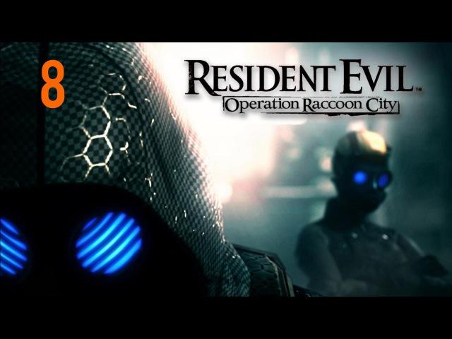 Прохождение Resident Evil Operation Raccoon City Ч 8