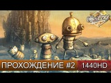 Machinarium прохождение на русском - Часть 2