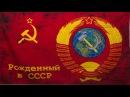 Приговор Военного Трибунала СССР Думаешь отшутишmся?