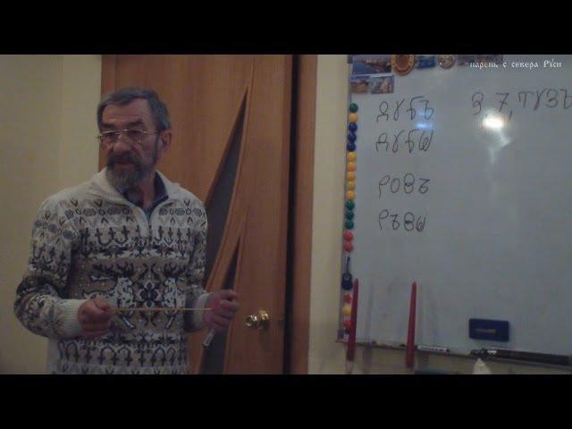 Владимиръ Говоровъ лекция в Белгороде 1 часть (16.05.2015)
