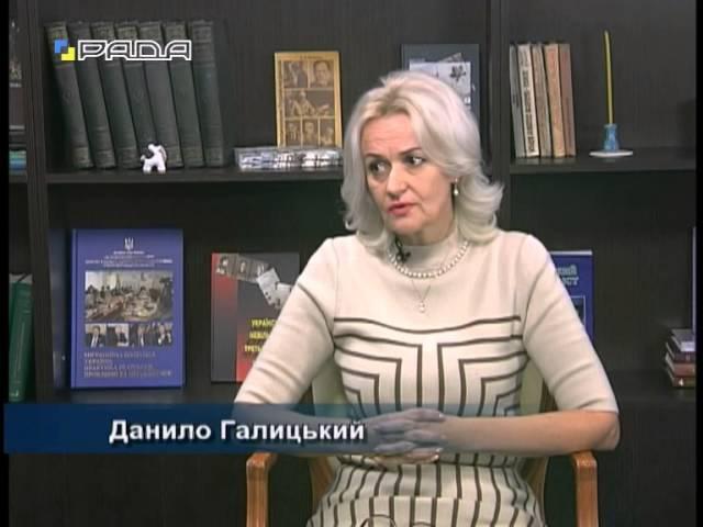 Велич особистості 21.09.15 Данило Галицький