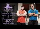 ТЕЛУ ВРЕМЯ! Андрей Скоромный и Денис Цыпленков. Тренировка рук армрестлера!