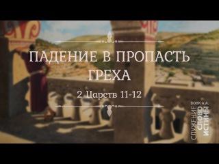 Вовк Андрей - Падение в пропасть греха #1: Предпосылки для падения и первые последствия