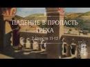 Андрей Вовк - Падение в пропасть греха часть 1 Предпосылки для падения и первые последствия