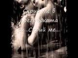 BG ПРЕВОД-Giannis Vardis - Pare me