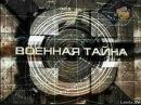 Военная тайна. Падонок Березовский,Чечня и другое