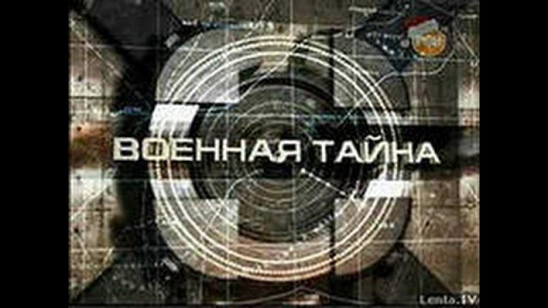Военная тайна. Падонок Березовский,Чечня и другое...