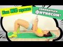 Как НЕ нужно заниматься :D | Fitness Epic Fail