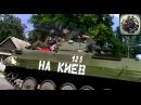 Новороссия - Юго - Восток