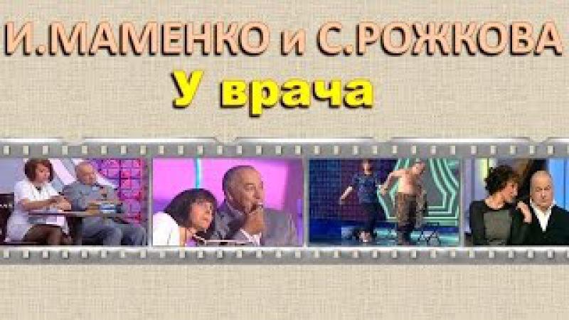 Маменко и Рожкова Врач. На приеме в кабинете врача (терапевта-травматолога).