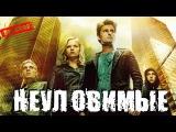 Замечательный Молодёжный фильмец 2015 Неуловимые 2015 Русский фильм Криминально-приключенческий 2015