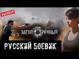 Выдающийся Русский Боевик про ВДВ Заговорённый Здесь Все 4 серии Онлайн