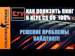 Как понизить пинг в кс го без программ 2016 TheFridayTV