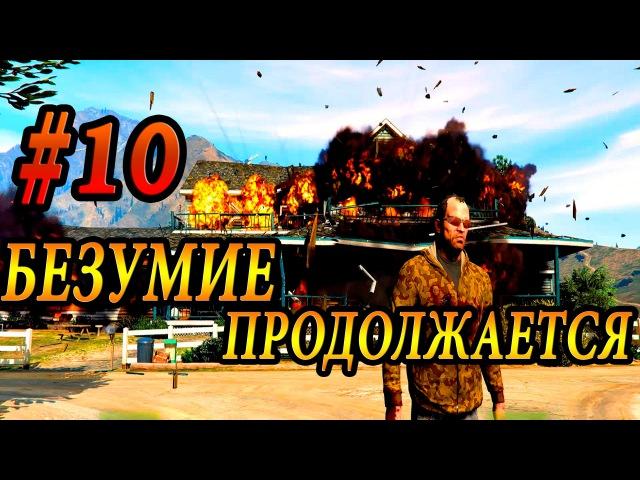 GTA 5 МЯСНИК ТРЕВОР БЕЗУМИЕ ПРОДОЛЖАЕТСЯ Скоростное Прохождение SPEED RUN 10