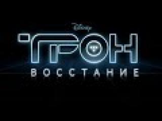 Трон: Восстание - ОТСТУПНИК. ЧАСТЬ 1 - Сезон 1, Серия 1