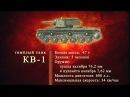 Д/ф «Оружие Победы» - Тяжелый танк КВ-1