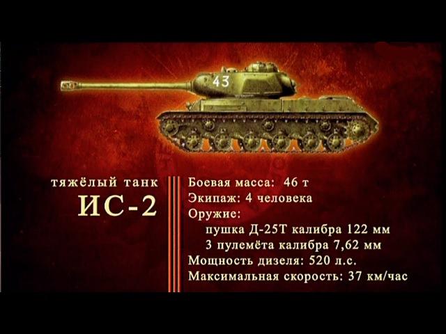Д/ф «Оружие Победы» - Тяжелый танк ИС-2