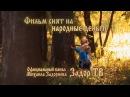 4 и 5 серии Михаил Задорнов Вещий Олег Обретённая быль 2015