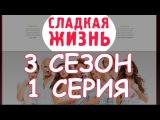 Сладкая жизнь 3 сезон 1 серия онлайн
