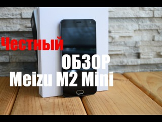 Meizu M2 mini обзор одного из самых актуальных бюджетников до 130$ (Review)