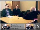 Интервью бывшего первого зампреда КГБ Филиппа Бобкова 20131128