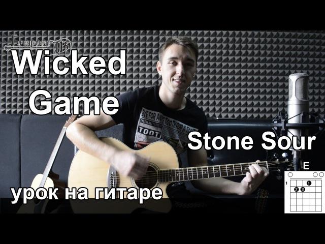 Wicked Game - Stone Sour, Chris Isaak (Видео урок) как играть на гитаре