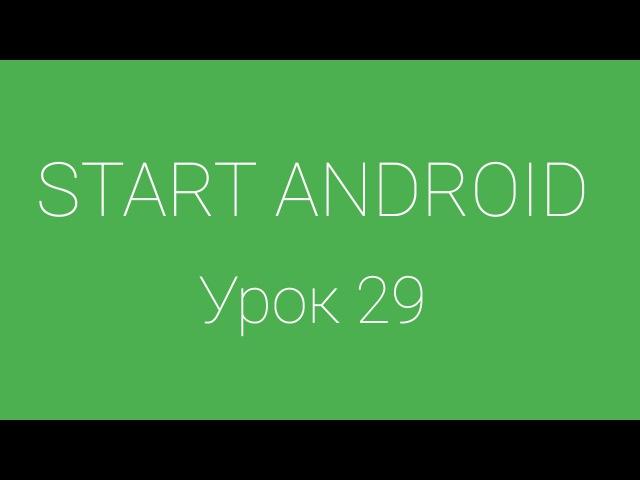 Урок 29. Вызов второго Activity с возвращением данных   Уроки Android Studio