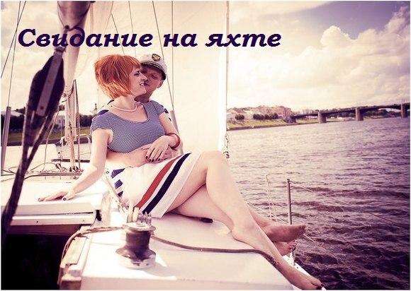Афиша Ярославль Свидание на яхте в Ярославле