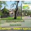 """ТУРГАЙ"" Коттеджный поселок"
