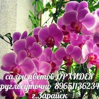 Картинка с орхидеями доброе утро