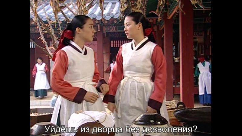 Dae Jang Geum Ep 17