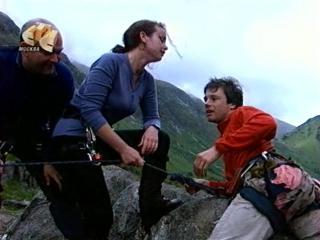Коварство гор - 1 серия
