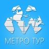 Metro Tur