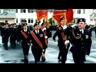 «армия» под музыку Погоны России - Морская пехота. Picrolla
