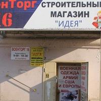 magazin-voentorg-kazan