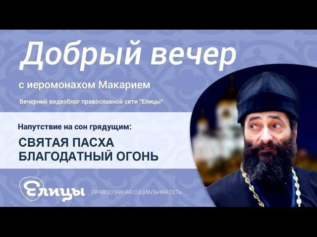 Святая Пасха. Подписаться на обновления: elitsy.ru/vecher/subscribe/