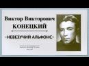 Виктор Конецкий Невезучий Альфонс рассказ