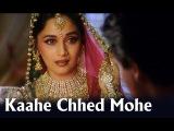 Девдас - Kaahe Chhed Mohe (Video Song) Devdas Madhuri Dixit Shah Rukh khan