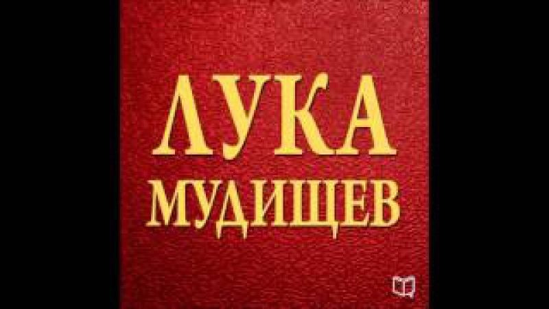 Лука Мудищев (ненормативная лексика) - читает Павел Милютин
