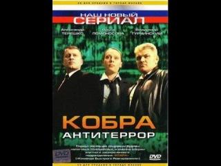 Сериал. Кобра. Антитеррор 16 серия из 16 2003 XviD DVDRip. AVi.