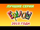 Новый Ералаш 2015 Сборник лучших выпуском ! Смотреть ВСЕ серии подряд - ОНЛАЙН КиноМультфим