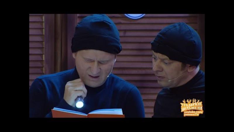 Грабители в раздевалке - О спорт, нам лень! - Уральские Пельмени (2015)