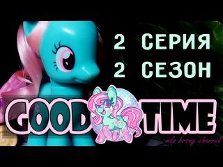 Сериал о пони ~ Good Time ~  2 серия 2 сезон   Игрушки MLP:FIM на русском