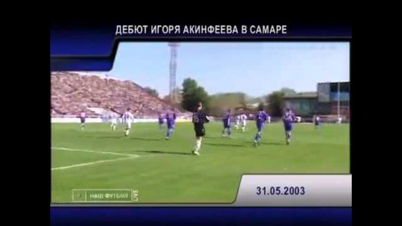 Дебют Акинфеева и Чепчугова за ЦСКА