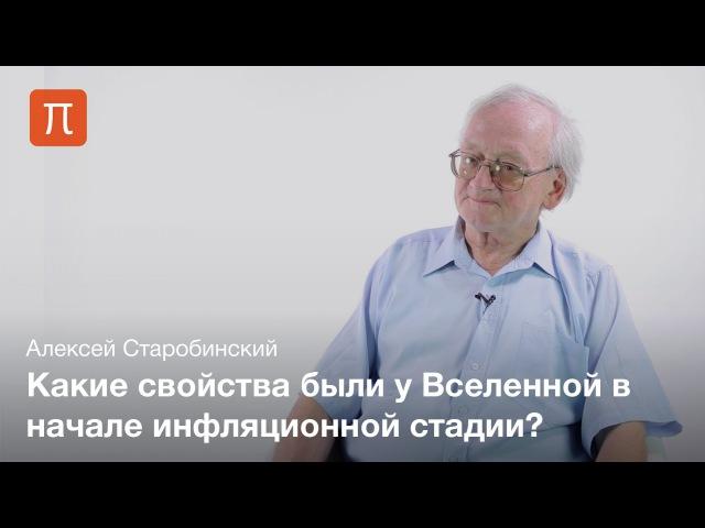 Инфляционная стадия ранней Вселенной — Алексей Старобинский