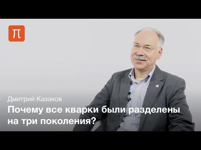 Дмитрий Казаков — Кварки
