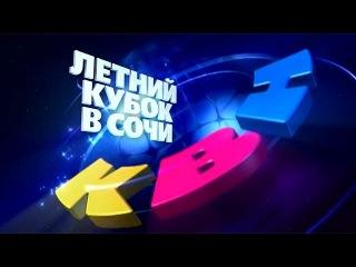 Летний кубок КВН в Сочи (05.07.2015)