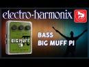 ELECTRO-HARMONIX BASS BIG MUFF PI - педаль для баса, басовый fuzz